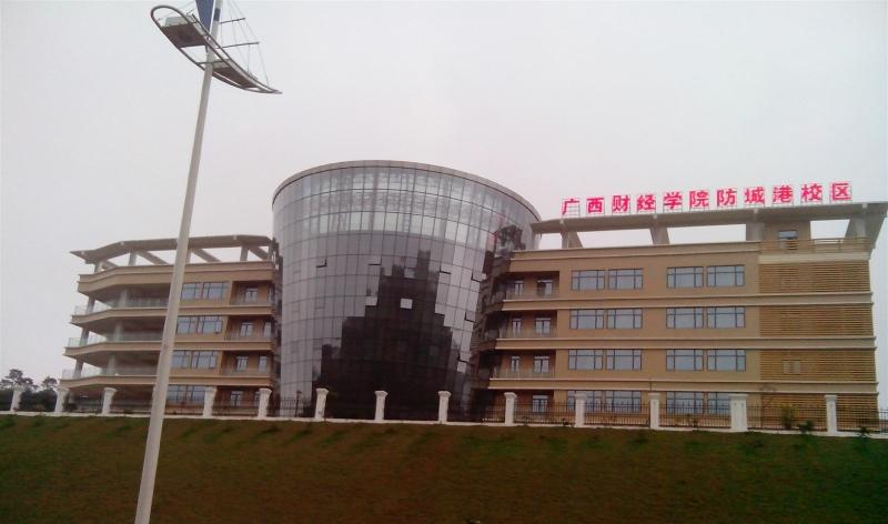 廣西財經學院防城港校區.jpg