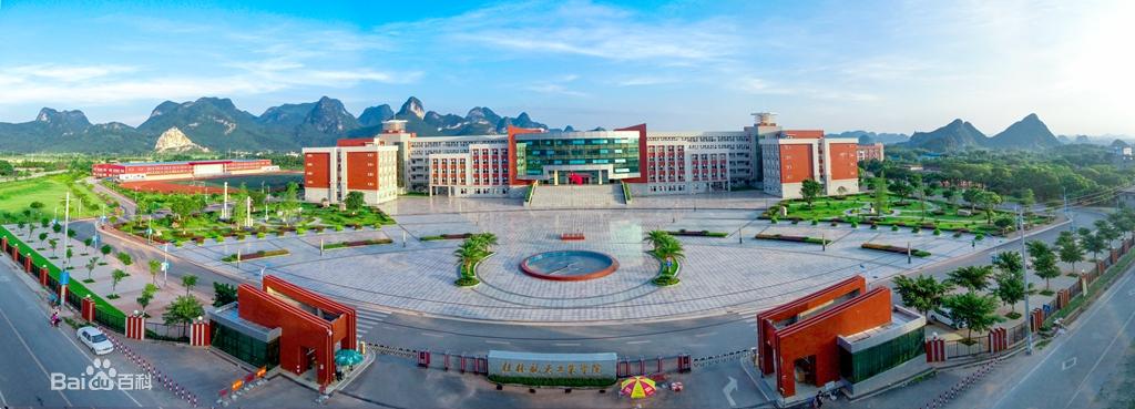 桂林航天工業學院.jpg