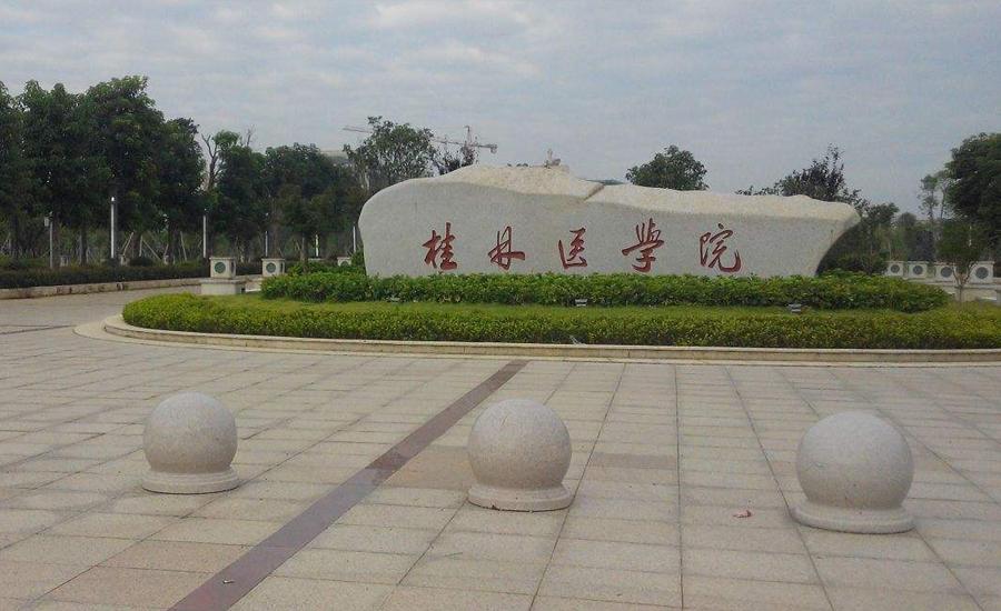 桂林醫學院.jpg